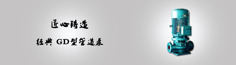 广一水泵banner1